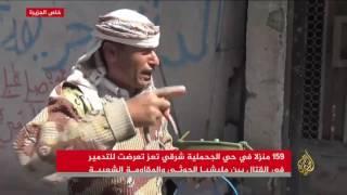 لجنة حقوقية يمنية: 159 منزلا شرقي تعز تعرضت للتدمير