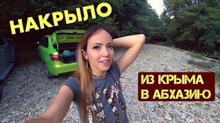 Из Крыма в Абхазию. Как меня НАКРЫЛО. Палатка на колесах) Симферополь - Геленджик - Гагра