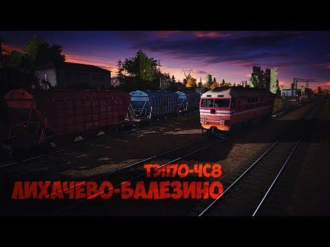 T:ANE Stream. Лихачево-Балезино ТЭП70-ЧС8