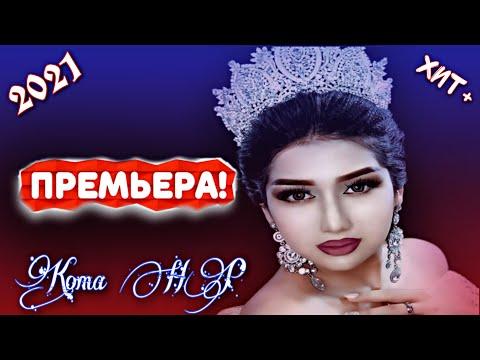 [Koma HP] - Гиря к / Girya k / ПРЕМЬЕРА ТРЕКА/2021 Хит+ /новый трек