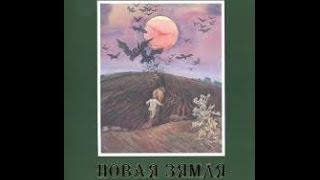 """Якуб Колас """"На рэчцы"""""""