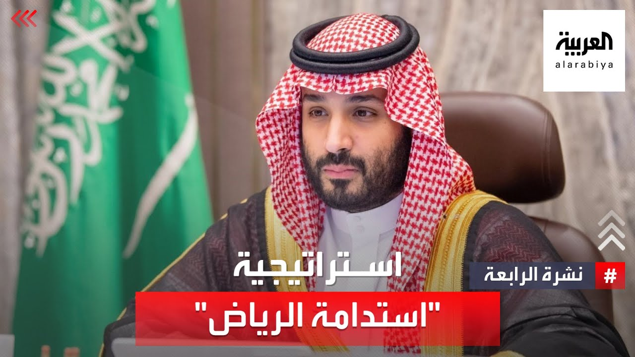 نشرة الرابعة | شاهد تفاصيل استراتيجية -استدامة الرياض-