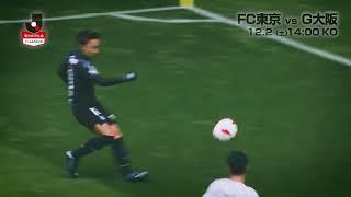 勝利が遠い両チーム 最終戦を飾るのはどっちだ 明治安田生命J1リーグ ...