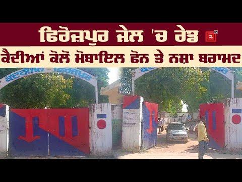 Ferozepur Jail `ਚ Police ਦੀ Raid, Mobile phone ਤੇ Drug ਬਰਾਮਦ