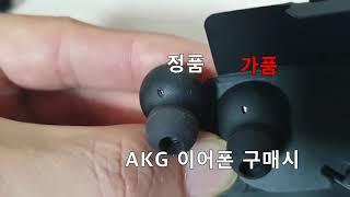 AKG 이어폰 짝퉁 구별법