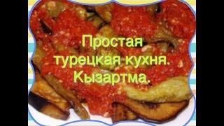 БАЗОВЫЙ РЕЦЕПТ ТУРЕЦКОЙ КУХНИ . Кызартма