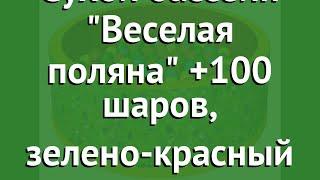 Сухой бассейн Веселая поляна +100 шаров, зелено-красный (Romana) обзор ДМФ-МК-02.51.03-01