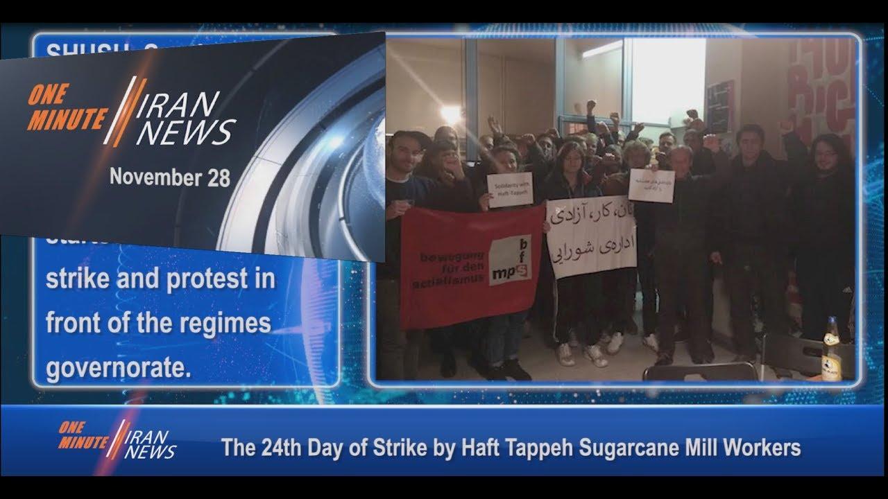 One Minute Iran News, November 28, 2018