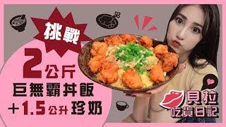 【貝拉吃貨日記】大胃王初賽 !! 限時二十分鐘 我多久吃得完……