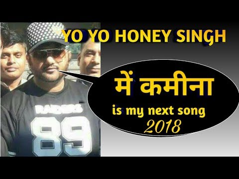 YO YO HONEY SINGH: main kamina   honey singh new song singing in studio   new song 2018