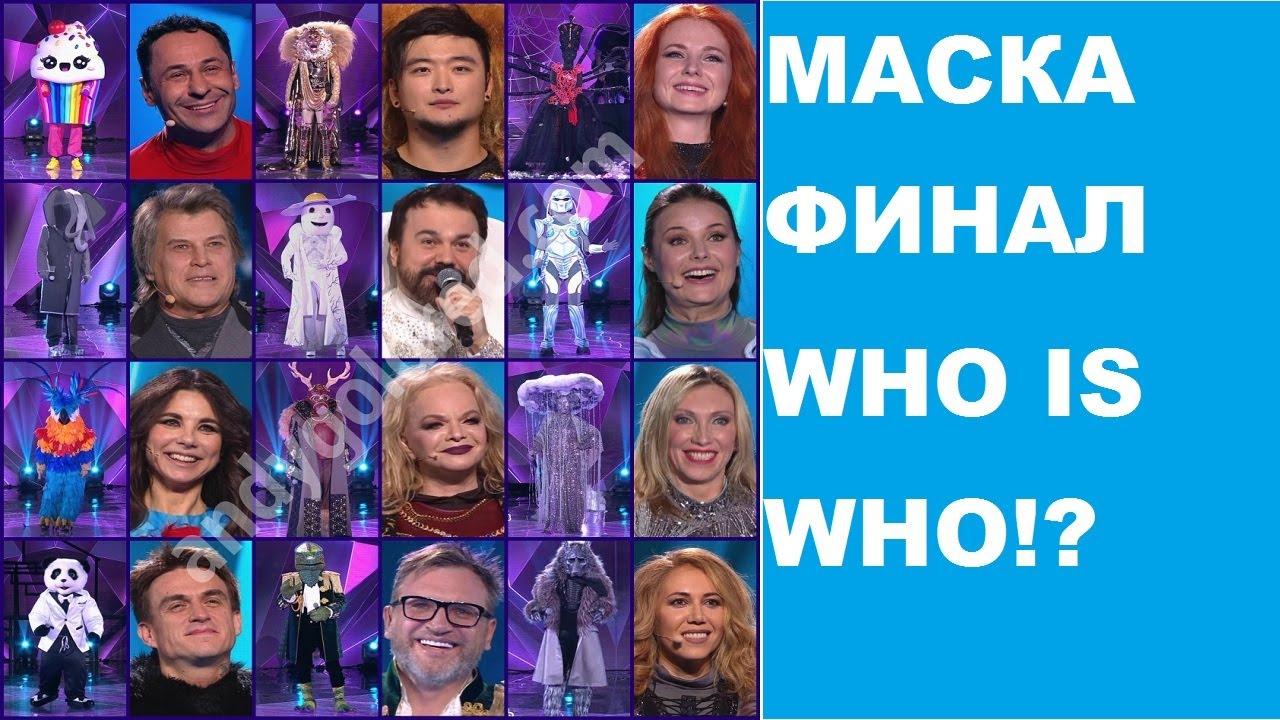 Шоу маска все участники кто есть кто! - YouTube