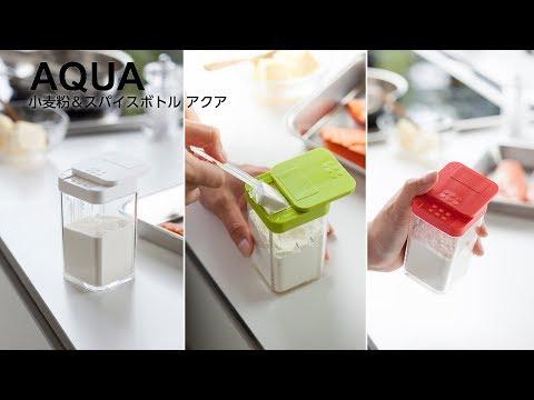 山崎実業 小麦粉&スパイスボトル アクア