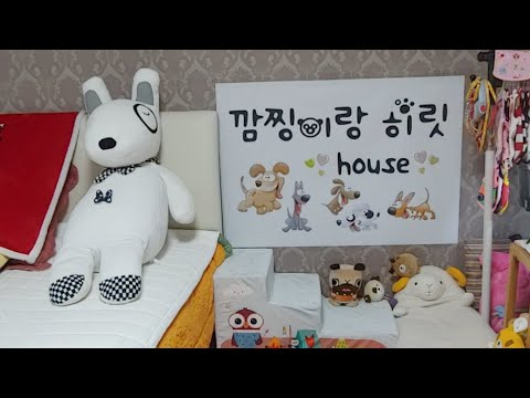깜찡이랑 히릿house[live] Dog Tv 강아지 pet streaming