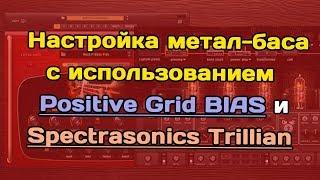 Туториал по настройке баса для современного металла с использованием Trillian и BIAS(В этом видео подробно и по шагам рассмотрен процесс наруливания звука современного перегруженного баса..., 2015-09-10T06:50:46.000Z)