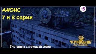Сериал Чернобыль Зона Отчуждения 2 сезон / Анонс 7 и 8 финальные серии, триллер