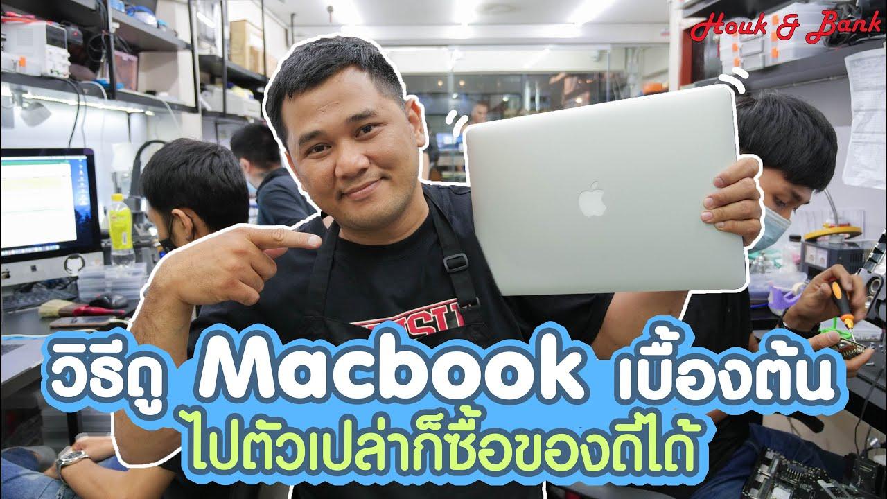 วิธีดู Macbook เบื้องต้น ไปตัวเปล่าก็ซื้อเครื่องดีๆได้...
