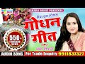 सुपरहिट गोधन गीत II Godhan Geet II Bhaiya Duj Special Song II Singer Ganga Tiwari