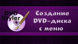 Создание DVD-диска с меню