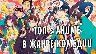 Топ 5 Аниме Комедий