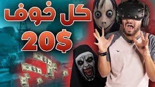 كل مرة أخاف أعطيكم 20 دولار 🤑💰 !! (( لعبة رعب بالواقع الافتراضي 😭 )) !! || Affected