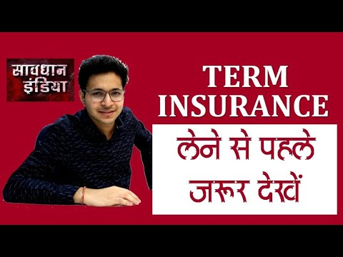How To Choose Best Term Insurance Policy?