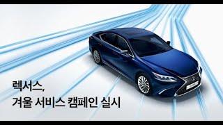 """""""필수 점검 항목 50% 할인""""…렉서…"""