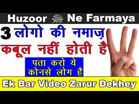 Huzoor ﷺ Ne Farmaya 3 Tarah Ke Logo Ki Namaz Kabul Nahi Hoti/ Huzoor  ﷺ Ka Farman/ Shahvez Network