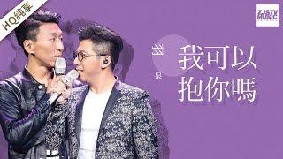 Gambar cover [ 纯享版 ] 羽泉 《我可以抱你吗》《梦想的声音》第8期 20161223 /浙江卫视官方HD/