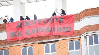 Дольщики ЖК Царицыно повесили банер(, 2017-09-30T13:38:17.000Z)
