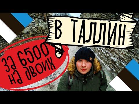САМЫЙ БЮДЖЕТНЫЙ ТРИП ЗАГРАНИЦУ: Таллин 2018