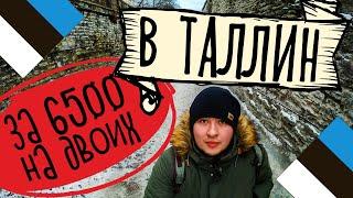 Бюджетно  и интересно в Таллин из Спб 2018