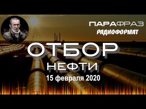 ОТБОР НЕФТИ