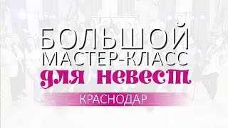 Большой мастер-класс для невест в Краснодаре. Организатор свадеб в Краснодаре. Свадьбы на море.