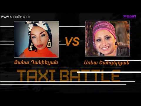 Taxi Battle 2 - Sona VS Yana