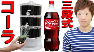 これでコーラ飲み放題です。 thumbnail