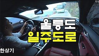 [독도 7부]스팅어 타고 울릉도 일주도로 운전(Driving in Ulleungdo Korea) - 2019.10.17