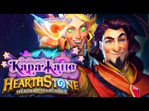 ВЕЧЕРИНКА В КАРАЖАНЕ ПОЛНОЕ ПРОХОЖДЕНИЕ ► Hearthstone: Heroes of Warcraft | Приключение + Бустеры