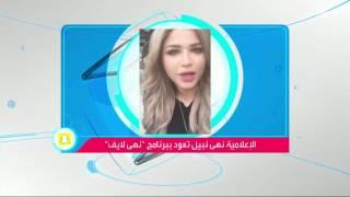 تفاعلكم: نهى نبيل تعود ببرنامج خاص على التلفزيون