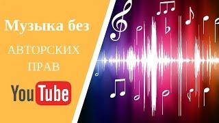 Где взять музыку для видео YouTube. Музыка без авторских прав