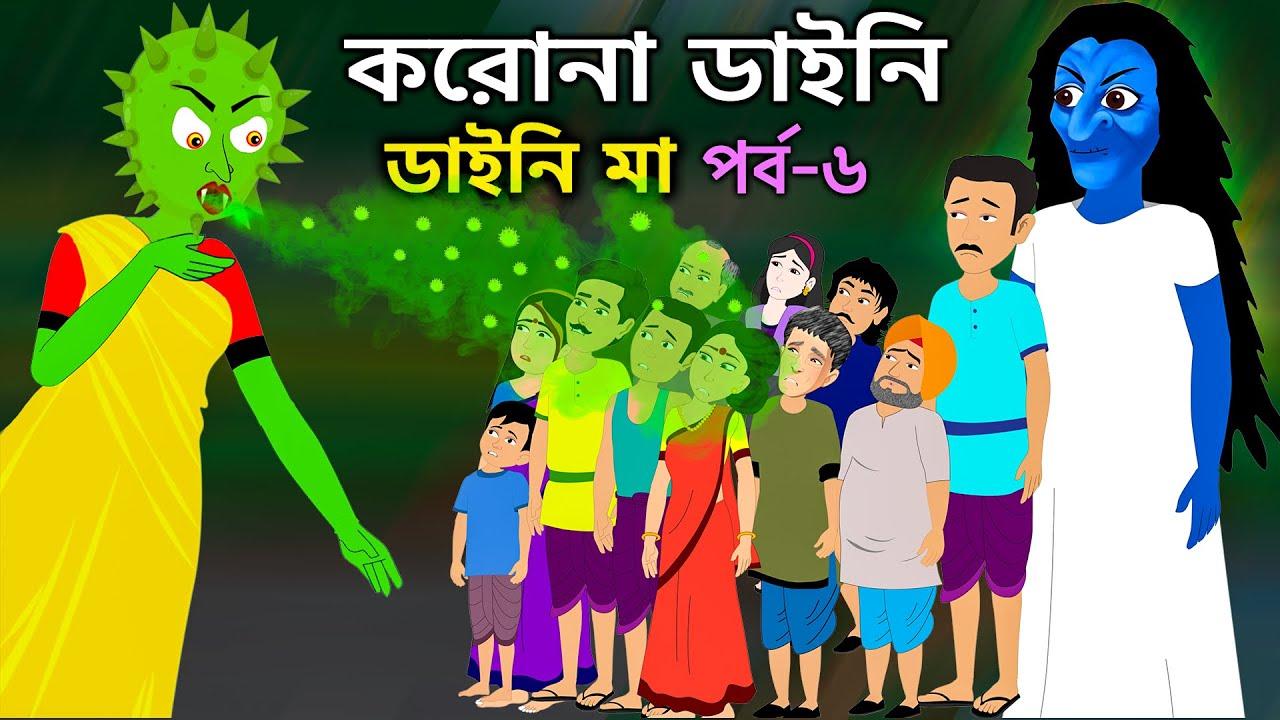 ডাইনি মা ষষ্ঠ পর্ব | করোনা ডাইনি | Dyneema Bangla Cartoon | Bengali Fairy Tales Golpo | ধাঁধা Point