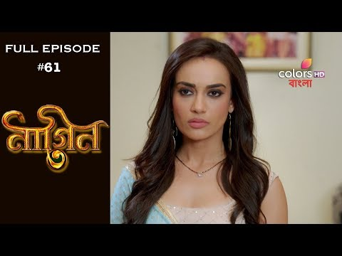 Naagin 3(Bengali) - 16th February 2019 - নাগিন ৩ - Full Episode