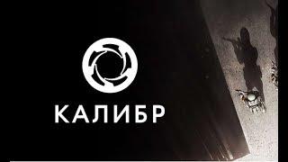 Калибр - Фармим кредиты