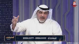 ازمة وتعدي | تعيين ابناء الكويتيات والبدون.. قيود العودة .. الطلبة الكويتين في المنصورة