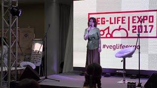 Выступление Анны Зименской на выставке 'Veg-life-expo' апрель 2017