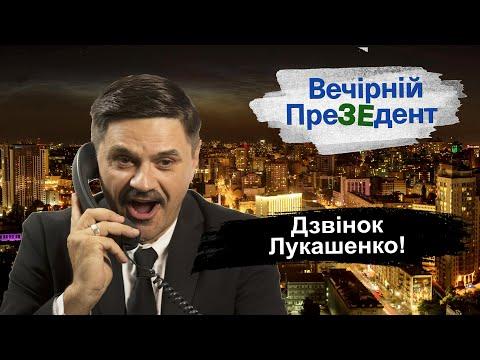 Дзвінок Лукашенко! |