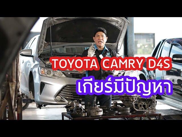 Toyota Camry D4S เกียร์มีปัญหา ต้องยกใส่รถสไลด์มาหาช่่างดลเลยทีเดียว lช่างดลมาสเตอร์คาร์