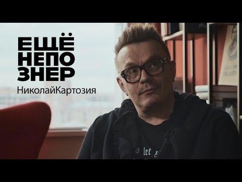 Николай Картозия: память Парфёнова, характер Ивлеевой, тактика суслика #ещенепознер