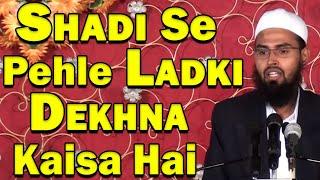 FUNNY - Shadi - Nikah Se Pehle Ladki Ko Dekhna Sunnat Hai By Adv. Faiz Syed