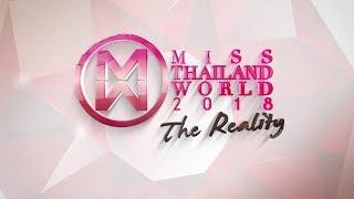 Miss Thailand world 2018 The Reality. EP2 การประกวดนางงามมีอะไรมากกว่าที่คุณคิด