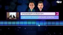 Уремович и Йевтич смотрят российские клипы!